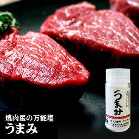 焼肉屋の万能塩 UMAMI うまみ (29g)旭川焼肉 炭火焼肉かなめ屋 調味料 しお ソルト こだわりのブレンド