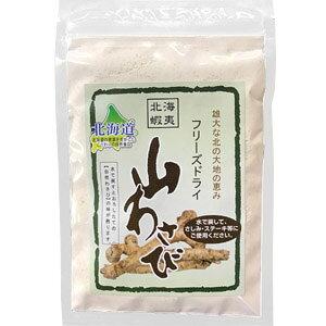 北海道 山わさび フリーズドライ自然わさびの味 ワサビ 山葵