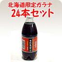【キリン】ガラナ500ml(24本セット)