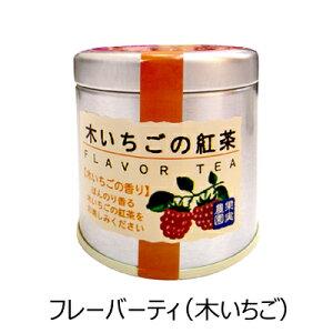 フルーディア 木いちごの紅茶 (40g)フレーバーティ フルーツ 北海道土産