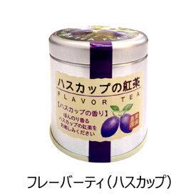 【フルーディア】ハスカップの紅茶 (40g)