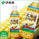 伊藤園 北海道とうきび茶 PET(500ml×24)北海道限定発売 とうもろこし/コーン茶/まとめ買い