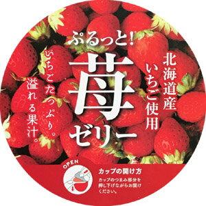 ぷるっと!苺ゼリー 18個北海道産いちご イチゴ スイーツ おやつ