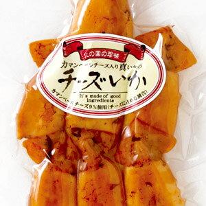 北の国の珍味 チーズいか 100gカマンベールチーズ入り 真イカ 海産物 珍味 お惣菜 おつまみ おかず