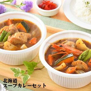 北海道小樽から直送 小樽海洋水産 北海道スープカレー チキン(300g)×2 シーフード(300g)×2【受注発注】 スープカリー 鶏肉 海鮮 レトルト レンジで出来る