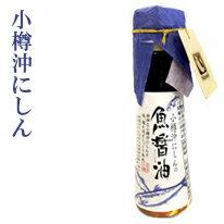 NSニッセイ 小樽沖にしん 魚醤油 55mlしょうゆ ショウユ 調味料 鰊 ニシン