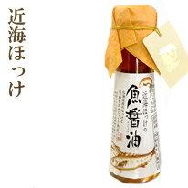 NSニッセイ 近海ほっけ 魚醤油 55mlしょうゆ ショウユ 調味料 ホッケ