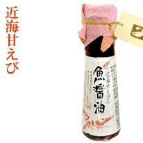 NSニッセイ 近海甘えび 魚醤油 55ml海老 エビ しょうゆ ショウユ 調味料