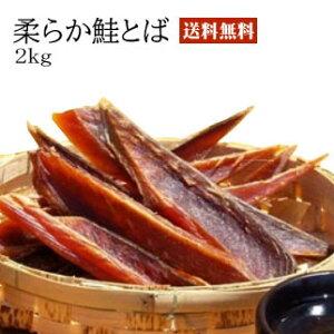 ソフト鮭とば(2kg)(500g×4)★ポスト投函★ 送料無料 さけとば サケトバ 海産物 おつまみ シャケ 珍味