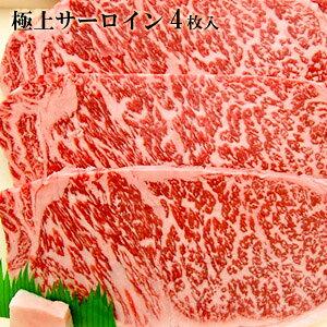 北海道から直送 くろべこ 極上サーロインステーキ(200g×4)平取 ブランド和牛 北海道産 牛肉 産地直送