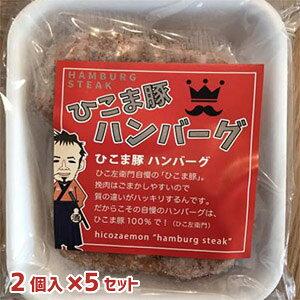 ひこま豚100%ハンバーグ 200g(100g×2)5袋セット北海道産 SPF豚 冷凍惣菜 ポーク おかず 豚肉