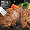 北海道から直送 くろべこ 黒豚ハンバーグ(180g×6)平取 ブランド和牛 北海道産 牛肉 産地直送