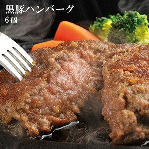 北海道から直送 びらとり和牛 くろべこ 黒豚ハンバーグ(180g×6)平取 ブランド和牛 北海道産 牛肉 産地直送