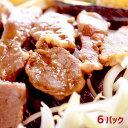小樽運河焼肉ロースジンギスカン220g×6パック【冷凍便限定】
