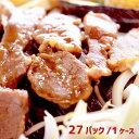 小樽運河焼肉ロースジンギスカン(220g×27Pパック)【冷凍便限定】★送料無料★まとめ買いでお得!