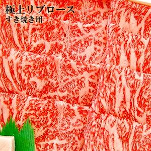 北海道から直送 くろべこ 極上リブロース(すき焼き用/500g)平取 ブランド和牛 北海道産 牛肉 産地直送