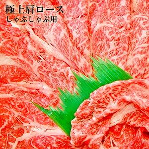 北海道から直送 くろべこ 極上肩ロース(しゃぶしゃぶ用/500g)平取 ブランド和牛 北海道産 牛肉 産地直送