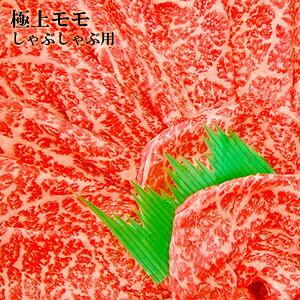 北海道から直送 くろべこ 極上モモ(しゃぶしゃぶ用/500g)平取 ブランド和牛 北海道産 牛肉 産地直送