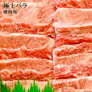 北海道から直送 くろべこ 極上バラ(焼肉用/500g)平取 ブランド和牛 北海道産 牛肉 産地直送