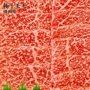 北海道から直送 くろべこ 極上モモ(焼肉用/500g)平取 ブランド和牛 北海道産 牛肉 産地直送