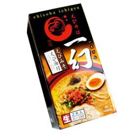 えびそば一幻 えびみそ(380g)海老 味噌 みそ味 ご当地ラーメン 北海道土産