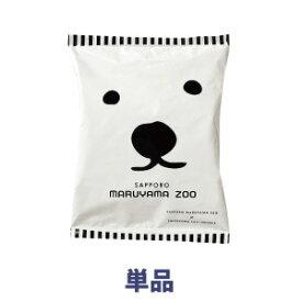 藤原製麺 札幌円山動物園白クマ塩ラーメン★単品★ポイント消化