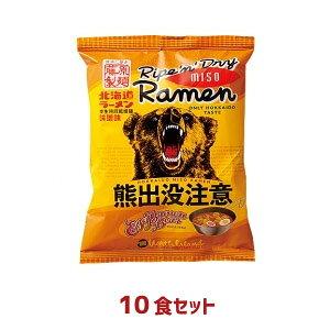 北海道 熊出没注意 味噌ラーメン(1箱10食入)まとめ買い 箱買い ケース売り ミソ ご当地グルメ