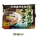 【北海道産】利尻昆布ラーメン (20食セット) 利尻漁業協同組合(80g×20食)