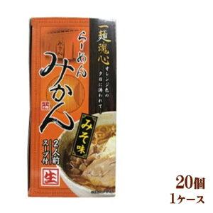 小樽 らーめん みかん みそ味 生麺(2人前・スープ付)×20(1ケース)業務用 業者様歓迎箱買い まとめ買い ラーメン 味噌 おたる ご当地グルメ