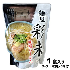 麺屋 彩未 味噌らーめん 1食分 スープ・味付メンマ付 生麺1人分 有名店 北海道ラーメン