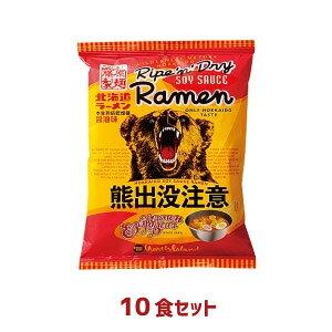 藤原製麺 熊出没注意 醤油ラーメン(112g×10)1ケースしょうゆ ショウユ ご当地ラーメン 北海道お土産