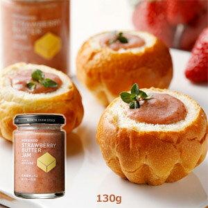 North Farm Stock 北海道いちごバタージャム(130g)ノースファームストック 北海道産 苺 イチゴ ハンドメイド