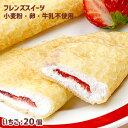 フレンズクレープ いちご 35g 20個アレルギー配慮 学校給食デザート 冷凍スイーツ 卵・乳・小麦不使用 専用工場 国…