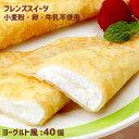 フレンズクレープ ヨーグルト風 35g 40個アレルギー配慮 学校給食デザート  冷凍スイーツ 卵・乳・小麦不使用 専用…