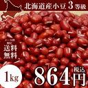 【メーカー直送】北海道 十勝産 小豆(1kg)/3等級生豆/あずき/和菓子