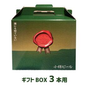 小樽ビール 専用ギフトBOX(3本用)化粧箱/贈り物
