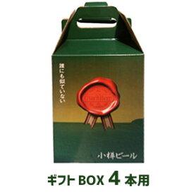 小樽ビール 専用ギフトBOX(4本用)化粧箱/贈り物