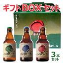 【ギフトBOX付】小樽ビール(ドンケル・ヴァイス・ピルスナー)お試し3本セット(各330ml)