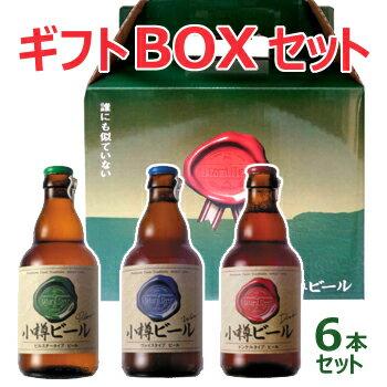 【ギフトBOX付】小樽ビール(ドンケル・ヴァイス・ピルスナー)お試し6本セット(各2本詰め)(各330ml)