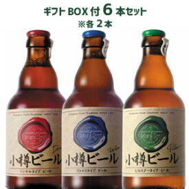 【ギフトBOX付】小樽ビール(ドンケル・ヴァイス・ピルスナー)お試し6本セット(各2本詰め)(各330ml) 地ビール ご当地ビール