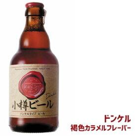 小樽ビール ドンケル(330ml)★単品★アルコール度数5.2% 地ビール ご当地ビール 麦酒 地酒 黒ビール 濃色