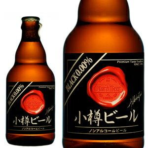 小樽ビール ノンアルコールビール ブラック 0.00%★単品★(330ml)