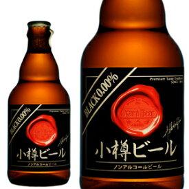 小樽ビール ノンアルコールビール ブラック 0.00% (330ml)★単品★地ビール 北海道土産 ご当地ビール 麦酒 地酒 黒ビール