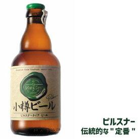 小樽ビール ピルスナー(330ml)★単品★ アルコール度数4.9% 地ビール ご当地ビール 麦酒 地酒