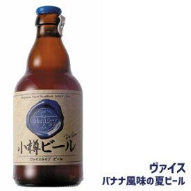 小樽ビール ヴァイス(330ml)★単品★アルコール度数 5.4% 地ビール ご当地ビール 麦酒 地酒 白ビール 夏ビール バナナビール