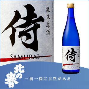 【北の誉酒造】純米原酒 侍ブルーボトル(720ml)辛口日本酒