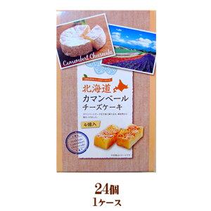 小樽名店 銀の鐘 北海道カマンベールチーズケーキ(4個入)×24(1ケース)業務用 業者様歓迎箱買い まとめ買い スイーツ ご当地 洋菓子 老舗 北海