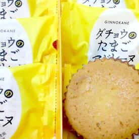 小樽名店 銀の鐘 ダチョウのたまごマドレーヌ 6個入り洋菓子 焼き菓子 スイーツ お土産