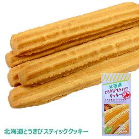 小樽名店 銀の鐘 北海道とうきびスティッククッキー 12本入り洋菓子 焼き菓子 スイーツ お土産 スナック おやつ