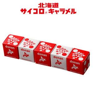donan 北海道サイコロキャラメル 1本入り(2粒×5箱)道南食品 スイーツ ポイント消化